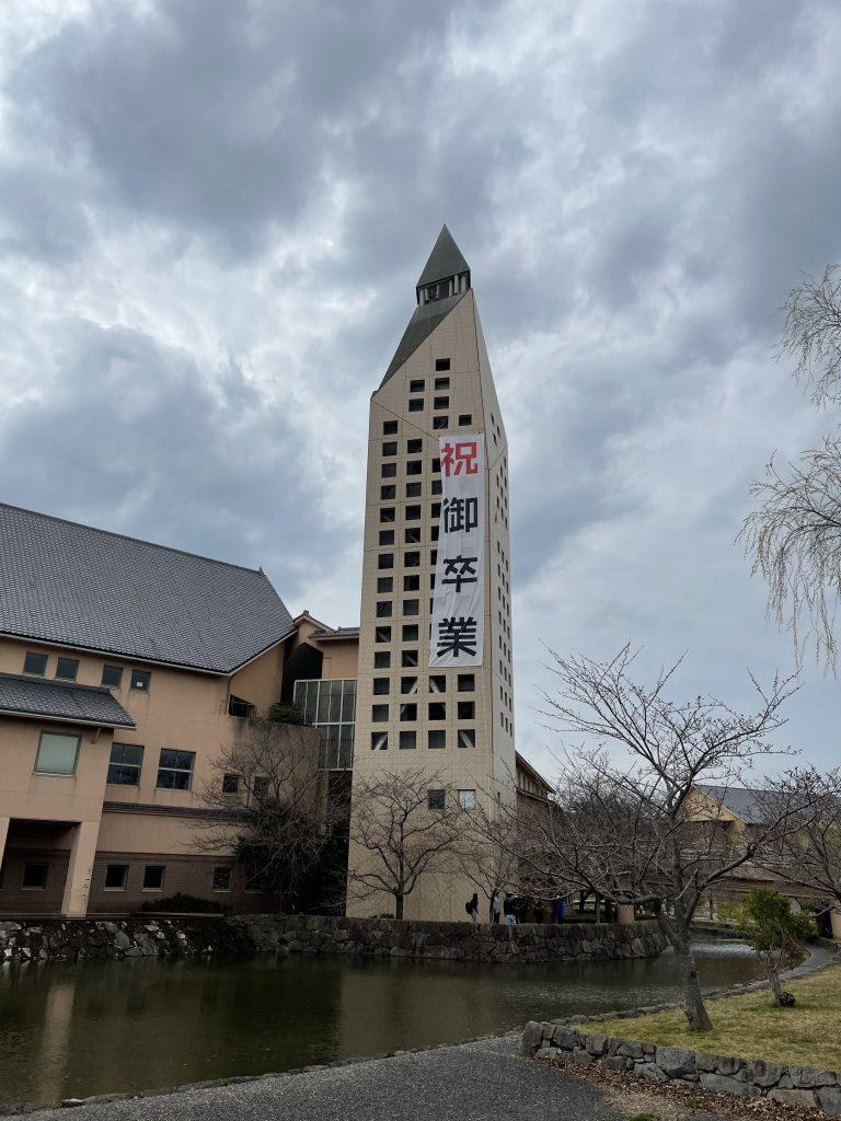 鉛筆塔に掲げられた垂れ幕