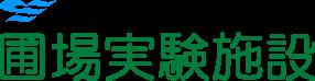 滋賀県立大学 圃場実験施設